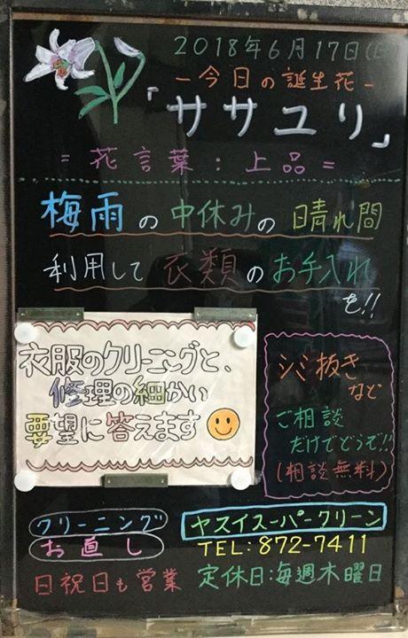 京都 市 右京 区 天気